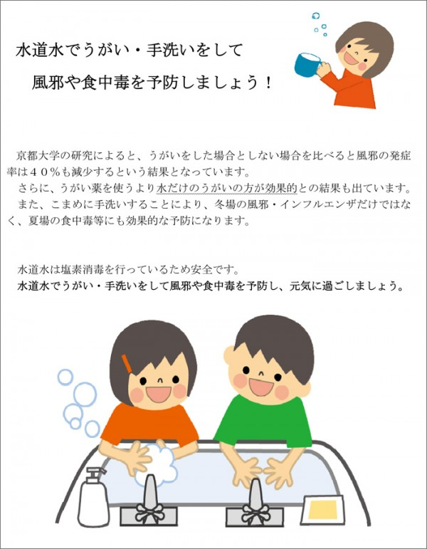 水道水でうがい・手洗い